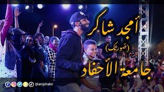 Amjad Shakir - Ahfad University                                          أمجد شاكر - جامعة الأحفاد