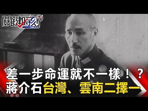 關鍵時刻 20170331節目播出版(有字幕)