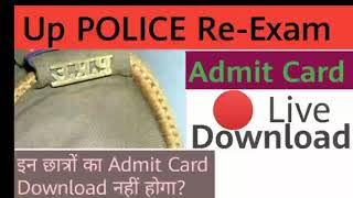 Up police Re-exam Admit card
