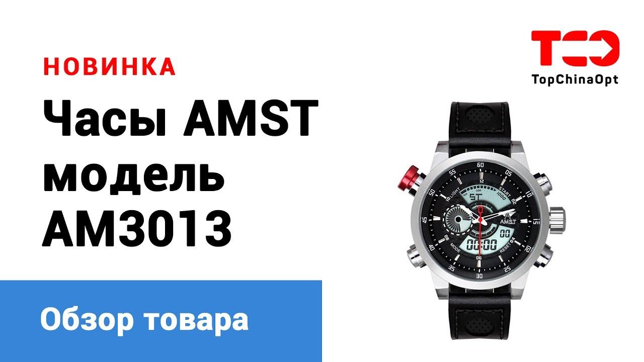 если сочетать армейские часы amst 3013 купить уже