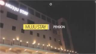 언제나 즐거운 팬션 - 무주스테이 www.mujustay.kr