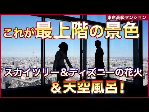 �超高級マンション】江�区豊洲�最上階メゾ�ット角�戸�