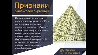 как определить финансовую пирамиду! Какие виды бывают!