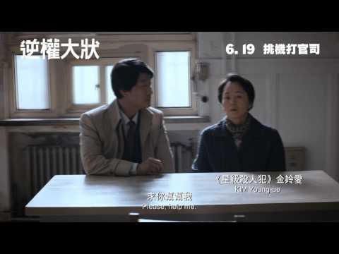 The Attorney 逆權大狀 [HK Trailer 香港版預告]