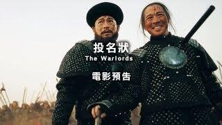 2013台北電影節 投名狀 The Warlords