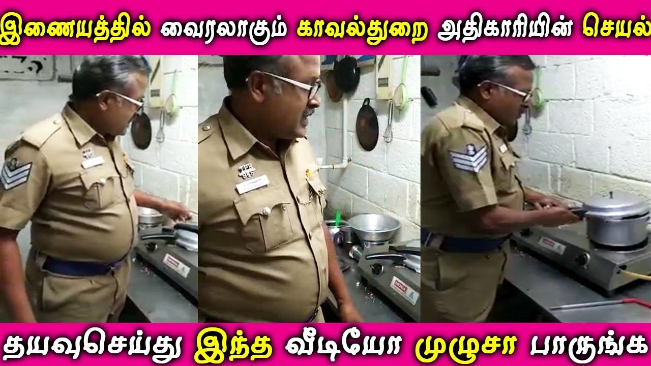 இணையத்தில் வைரலாகும் காவல் துறை அதிகாரியின் செயல் தயவு செய்து இந்த வீடியோ முழுசா பாருங்க Tamil News