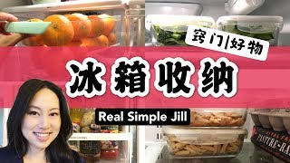 冰箱收纳法 | 收纳好物 | 食材保存 | 宜家 | Fridge organization | Real Simple Jill
