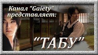 """""""Табу"""" - обзор гей фильма про самураев"""