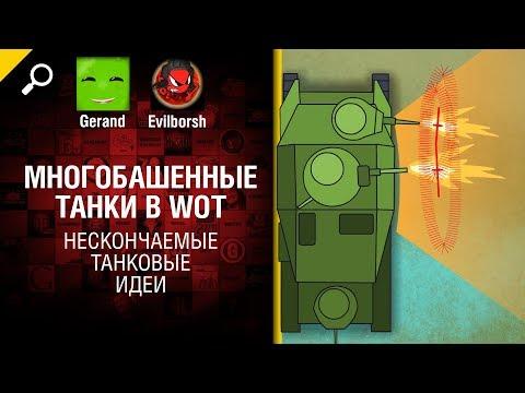 Многобашенные танки в WoT - Нескончаемые танковые идеи №8 [World of Tanks] thumbnail