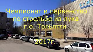 2(ч) Чемпионат города * СТРЕЛЬБА из ЛУКА * Тольятти 2017