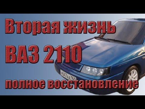 Ваз 2110 2001г полное восстановление
