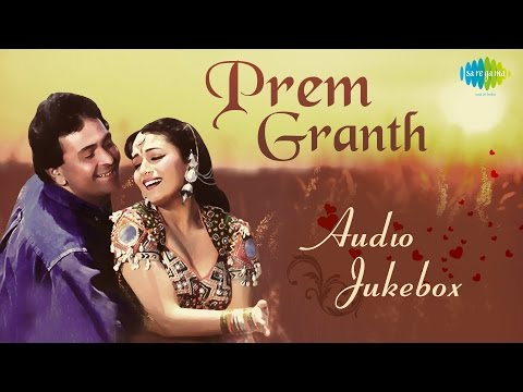 'Prem Granth' Movie Songs | Old Hindi Songs | Audio Jukebox