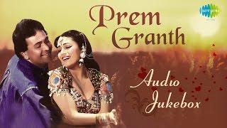 Prem Granth | Full Album | Rishi Kapoor | Madhuri Dixit | Alka Yagnik | Dil Dene Ki | Bajoo Bandh