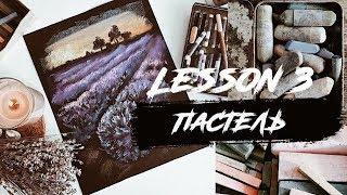 Пастель для начинающих. Урок №3 Рисуем лавандовое поле. ARTSK