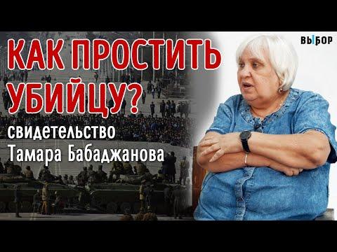 КАК ПРОСТИТЬ УБИЙЦУ? свидетельство Тамара Бабаджанова | ВЫБОР (Студия РХР)