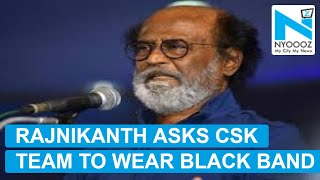 Ranjikanth Asks CSK Players to Wear Black Badges In IPL | NYOOOZ TV