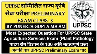 Plant Pathology MCQs For UPPSC सम्मिलित राज्य कृषि सेवा प्रारम्भिक परीक्षा Class-3  Agriculture & GK