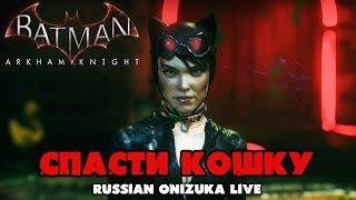 Batman Arkham Knight - СПАСТИ КОШКУ