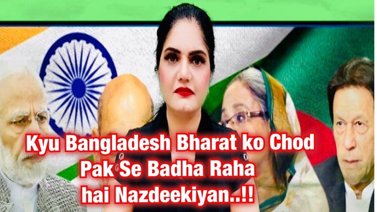 Kyu Bangladesh Bharat Ko Chod Pak Se Badha Raha Hai Nazdeekiyan..!!