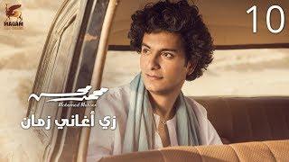 Mohamed Mohsen - Zay Aghany Zaman (Official Lyrics Video) | محمد محسن - زي أغاني زمان - كلمات