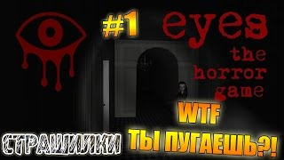 Eyes The Horror Game [СТРАШИЛКИ] #1