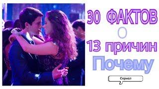 30 ФАКТОВ О 13 ПРИЧИН ПОЧЕМУ!!! Факты О Сериале| 13 ПП
