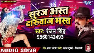 Surya Ast Darubaaz Mast - Ranjan Singh - Bhojpuri Hit Songs 2019