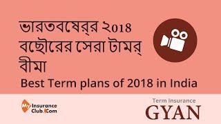 Best Term plans of 2018 in India in Bangla | ভারতবর্ষের ২018 বছৌরের সেরা...
