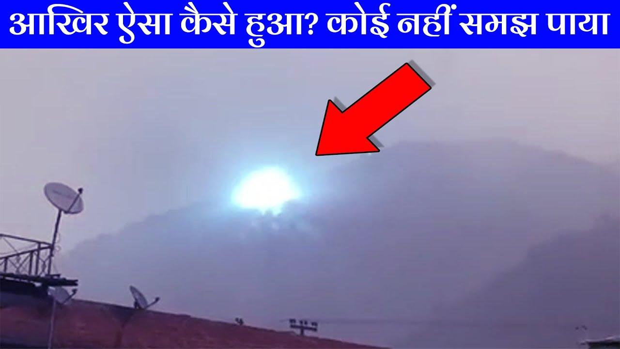 रहस्यमय वीडियो, जिसे समझ पाना नामुमकिन है     Mysterious Videos No One Can Explain