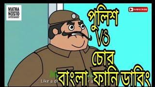 Police VS Chor | Bangla Cartoon Jokes | Matha Nosto | Funny Cartoon Jokes Video 2018
