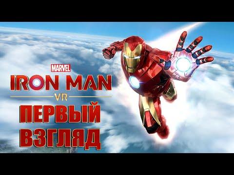 MARVEL'S IRON MAN VR | Я ЖЕЛЕЗНЫЙ ЧЕЛОВЕК | ПЕРВЫЙ ВЗГЛЯД
