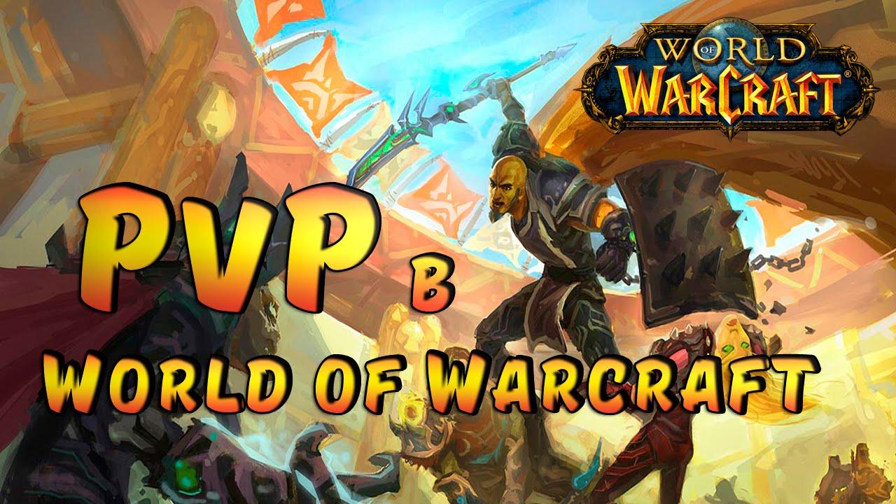 pvp сервер для world of warcraft: