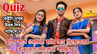 প্ৰথমবাৰৰ বাবে Assamese Mixture ত আজি Quiz ! Wonder Sisters Rupankrita & Alankrita by Bhukhan Pathak