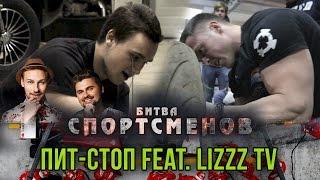 Пит-Стоп feat. LizzzTV/Битва спортсменов S03E06