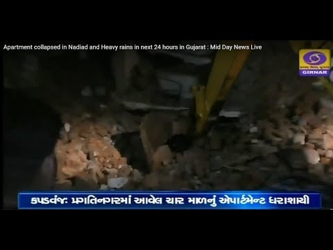 Apartment collapsed in Nadiad and Heavy rains in next 24 hours in Gujarat : Mid Day News Live