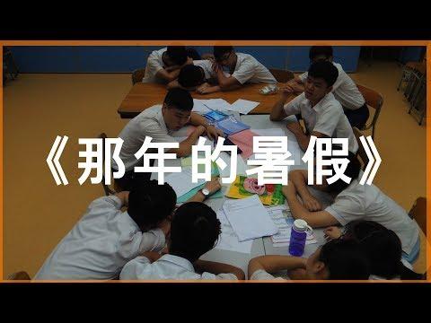 《那年的暑假》- 學生會EPOCH宣傳片