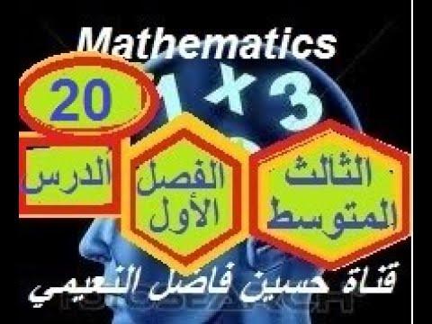 رياضيات الثالث متوسط المنهج الجديد التطبيقات تدرب وحل التمرينات ص12