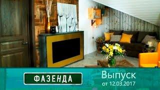 Фазенда - «Банная» гостиная. Выпуск от12.03.2017