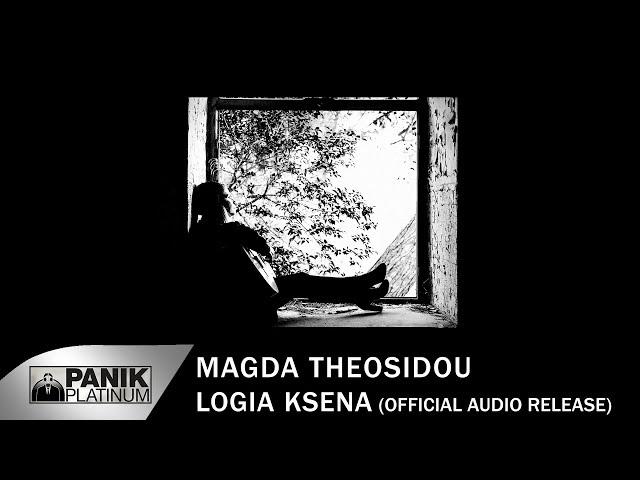 Μάγδα Θεοσίδου feat Παντελής Κυραμαργιός - Λόγια Ξένα - Official Audio Release