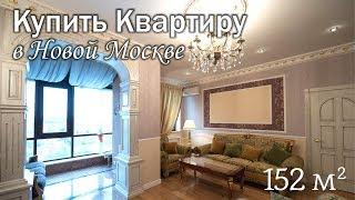 Купить Квартиру в Новой Москве | Купить Квартиру с Ремонтом в Москве | Купить Квартиру в Москве.