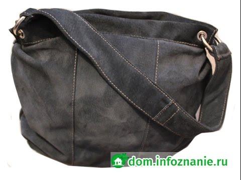 Как сшить женскую сумку из кожи или замши?