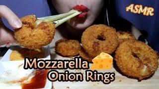 ASMR Mozzarella Crispy Onion Rings 吃播 咀嚼声 *no talking* eating sounds| SF ASMR