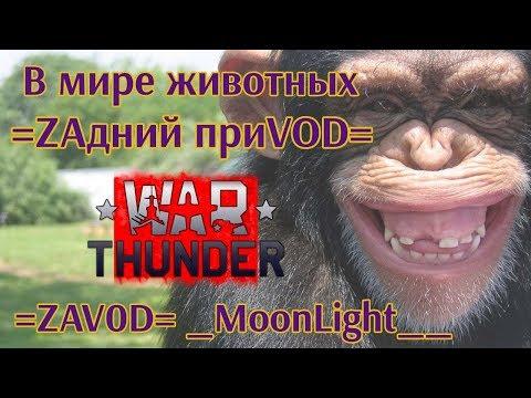 War Thunder. В мире животных.ЧИТер из полка =ZAдний приVOD= (ZAV0D) _MoonLight__