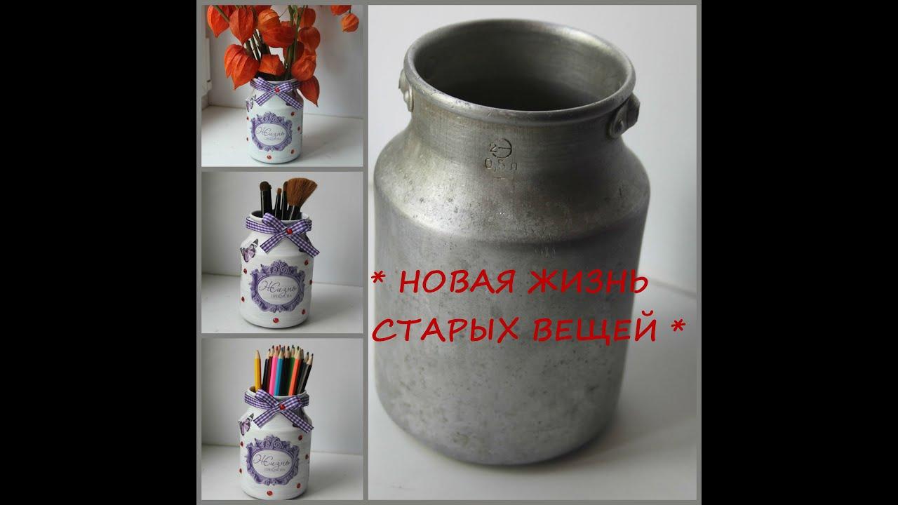 Дизайн старого бидона