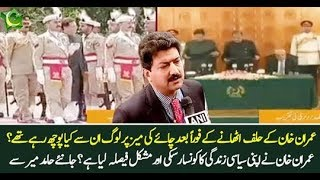 What Every One Was Asking From Imran Khan Today - Hamid Mir