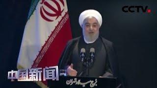 [中国新闻] 伊总统鲁哈尼:美若解除制裁 伊朗愿重回谈判桌 | CCTV中文国际