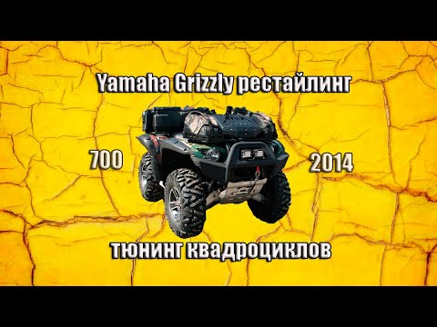 Тюнинг квадроциклов  Yamaha Grizzly 700