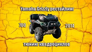 Тюнинг квадроциклов  Yamaha Grizzly 700(Тюнинг квадроциклов Yamaha Grizzly 700 . Тюнинг сервис Квадробан kvadroban.ru ремонт и тюнинг квадроциклов, магазин..., 2014-11-12T06:20:26.000Z)