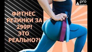 ФИТНЕС РЕЗИНКИ ЗА 299Р!