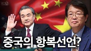중국의 항복선언?